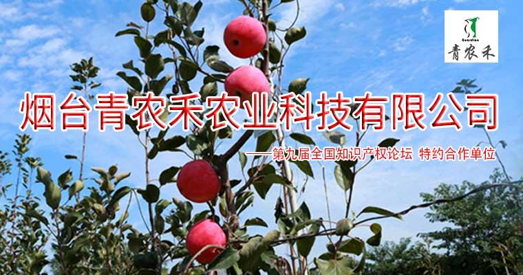 烟台青农禾农业科技有限公司