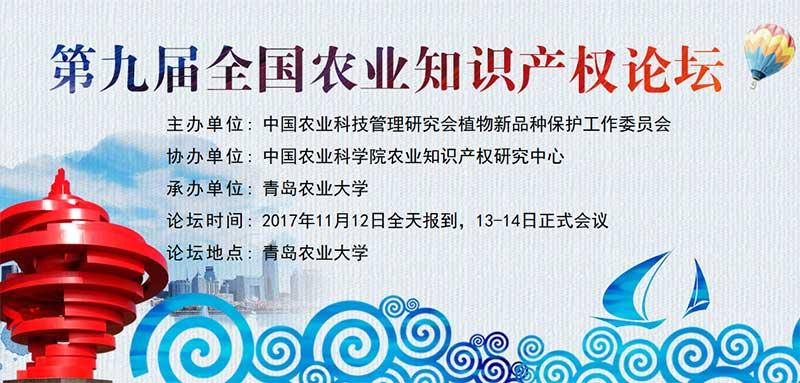第九届全国农业知识产权论坛