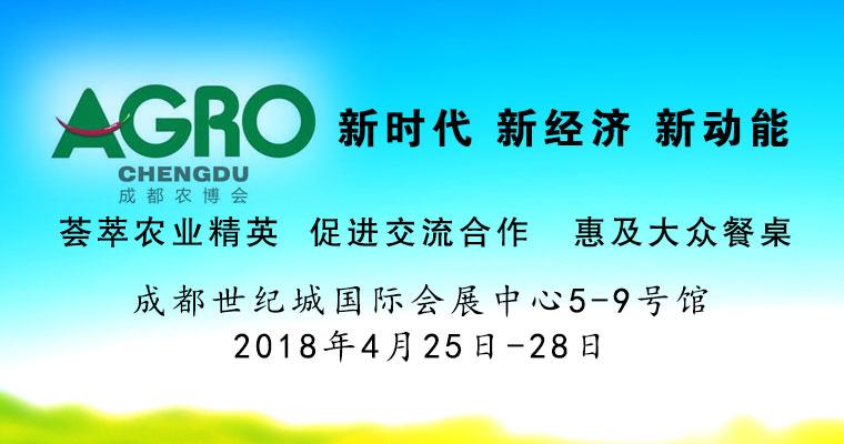2018成都农博会