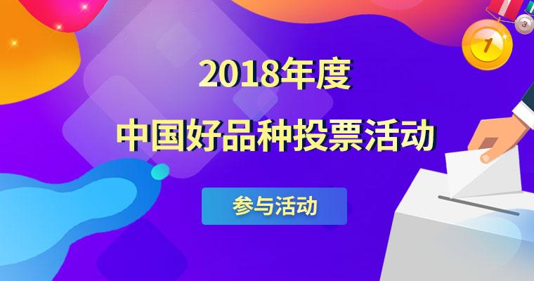 2017年度明星育种企业投票活动