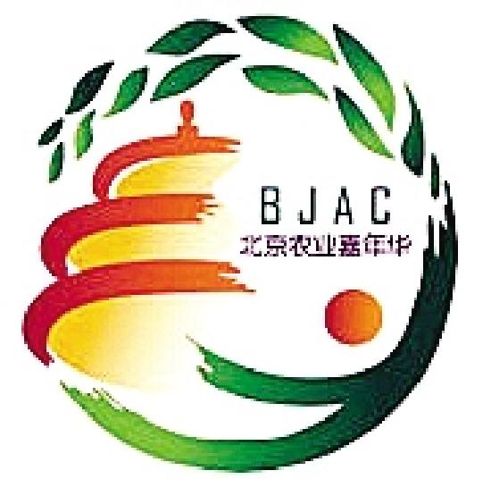 第三届北京农业嘉年华启幕