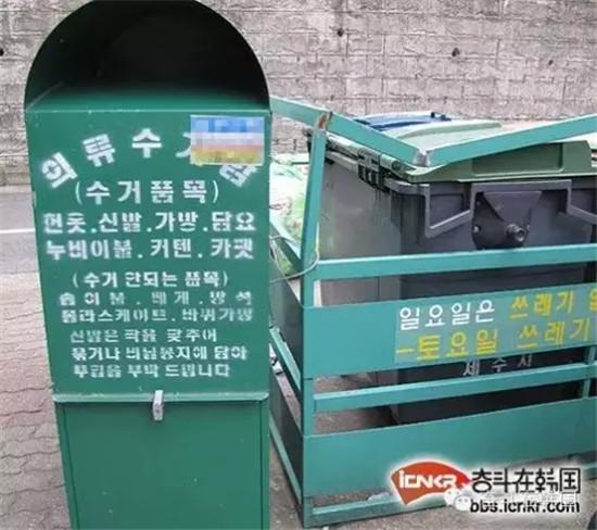 韩国从上世纪九十年代初期开始推行垃圾分类,据统计:至今,垃圾回收率已达60%-70%。拥有绿色家园、解决城市垃圾出路的根本在于分类回收处理已成为政府和国民的共识;垃圾分类更成习惯,并且渗透到每一个家庭的日常生活中去。韩国为什么能做到如此高的垃圾回收率?垃圾分类究竟有多严格?看下去你就知道你。  1.