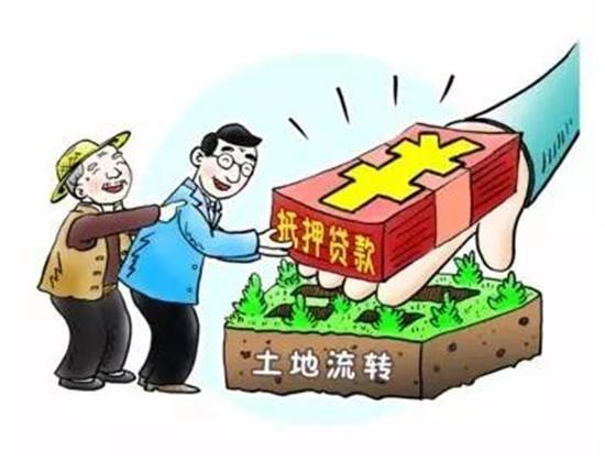"""农村""""两权""""抵押贷款试行"""